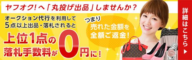 上位1点落札手数料0円キャンペーン