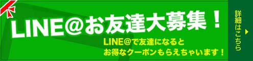 LINE@お友達大募集!