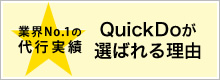 QuickDoが選ばれる理由