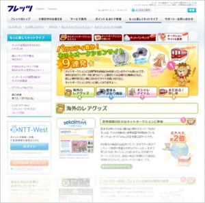 NTT西日本フレッツ公式サイト