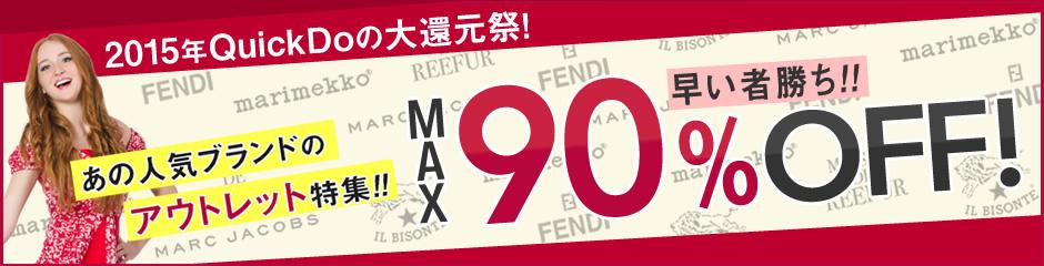 ヤフオクストアアウトレットMAX90%OFF!