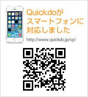 スマートフォンに対応しました。QRコード