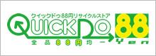 QuickDo88円リサイクルストア